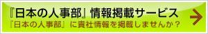 『日本の人事部』情報掲載サービス