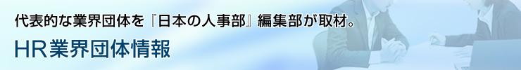 代表的な業界団体を『日本の人事部』編集部が取材。